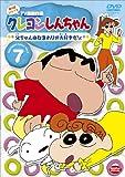 クレヨンしんちゃん TV版傑作選 第4期シリーズ 7 父ちゃんはひまわりが大好きだゾ [DVD]