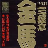 三代目 三遊亭金馬(2)