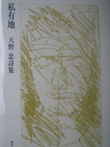 私有地―天野忠詩集 (1981年)