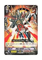 ヴァンガード 日本語版 MBT01/045 弾痕の星輝兵 レニウム (C)
