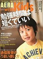 AERA with Kids (アエラ ウィズ キッズ) 2010年 05月号 [雑誌]