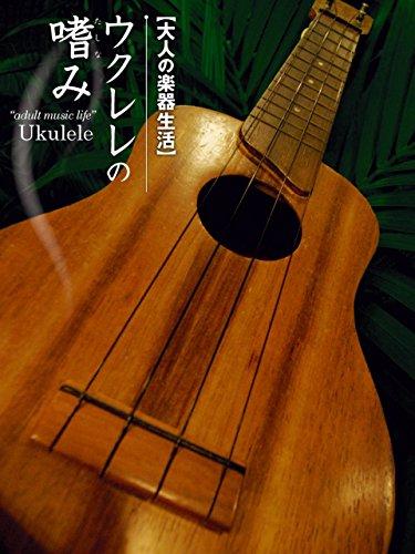 大人の楽器生活 ウクレレの嗜み
