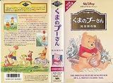 くまのプーさん 完全保存版【日本語吹替版】 [VHS]