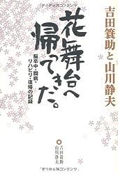 吉田蓑助と山川静夫 花舞台へ帰ってきた。―脳卒中・闘病・リハビリ・復帰の記録