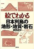 絵でわかる日本列島の地形・地質・岩石 (KS絵でわかるシリーズ)