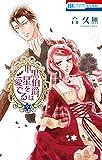 黒伯爵は星を愛でる 9 (花とゆめコミックス)