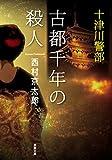 十津川警部 古都千年の殺人 (双葉文庫)