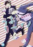 うぶ☆リーマン (Daito comics BL)