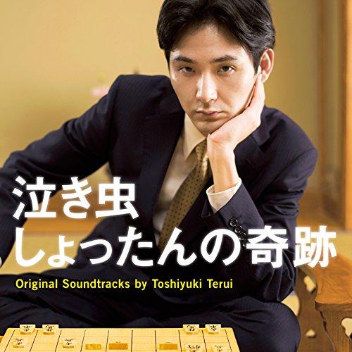 泣き虫しょったんの奇跡 Original Soundtracks by Toshiyuki Terui