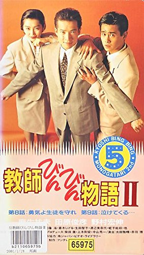 教師びんびん物語II(5) [VHS]