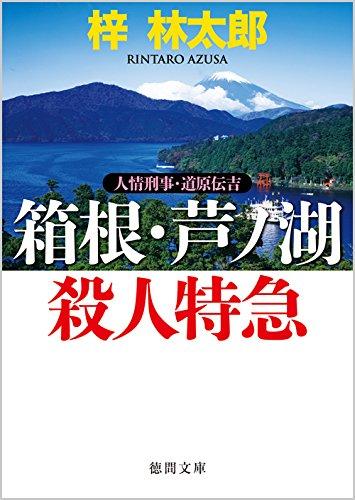 箱根・芦ノ湖殺人特急: 人情刑事・道原伝吉 (徳間文庫)
