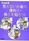 お金の教科書 3 見えないお金の便利さ・怖さを知ろう!
