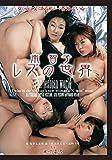 南智子レズの世界 [DVD]