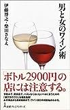 男と女のワイン術 日経プレミアシリーズ 画像