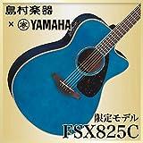 YAMAHA FSX825C TQ(ターコイズ) アコースティックギター エレアコ (ヤマハ) 島村楽器限定