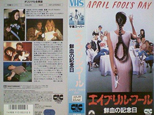 エイプリル・フール鮮血の記念日 [VHS]