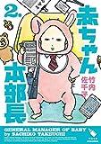 赤ちゃん本部長 コミック 1-2巻セット