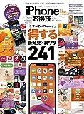 【お得技シリーズ159】iPhone 11 & 11 Pro & 11 Pro Max お得技ベストセレクション (晋遊舎ムック)