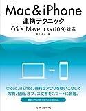 Mac&iPhone連携テクニック OS X Mavericks(10.9)対応 (できるポケット+シリーズ)