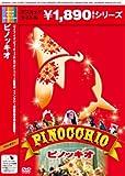 ピノッキオ[DVD]