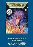 宇宙英雄ローダン・シリーズ 電子書籍版27 ヒュプノの呪縛