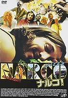 熱を持った作品と恋に落ちるヨロコビを思い出した。『ナルコ!』