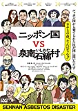 ニッポン国VS泉南石綿村[DVD]