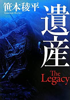 遺産 THE LEGACY