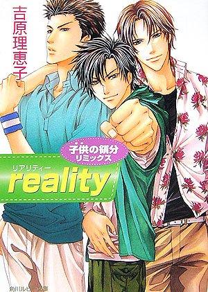 reality―子供(ガキ)の領分リミックス (角川ルビー文庫)の詳細を見る