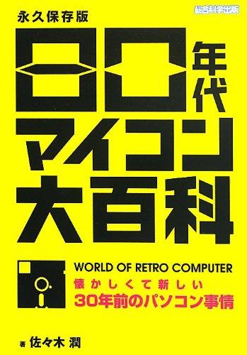 80年代マイコン大百科