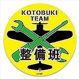荒野のコトブキ飛行隊 コトブキ飛行隊整備班 マグネットステッカー