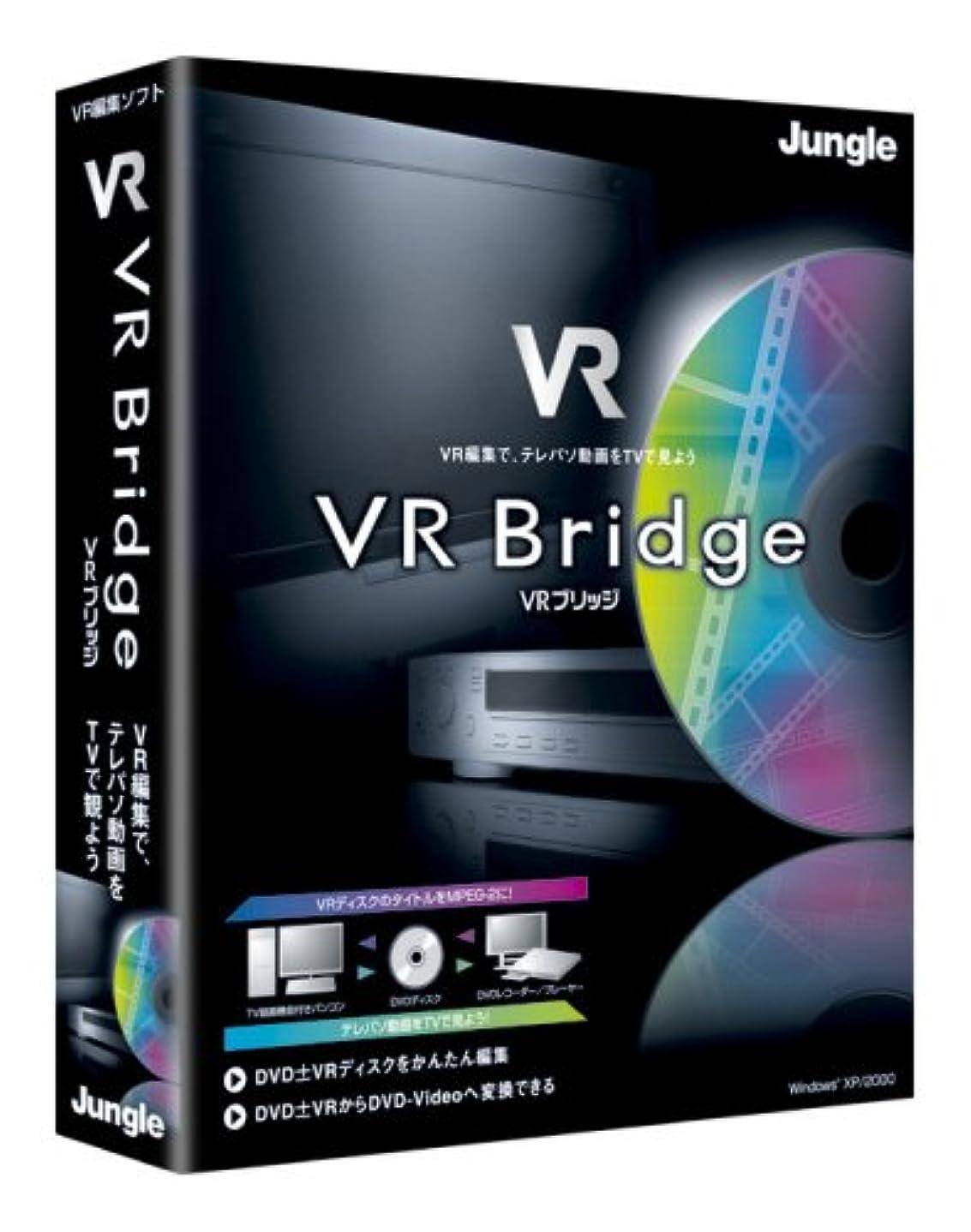 VR Bridge キャンペーン版