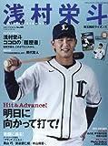 浅村栄斗―埼玉西武ライオンズ (スポーツアルバム No. 48)
