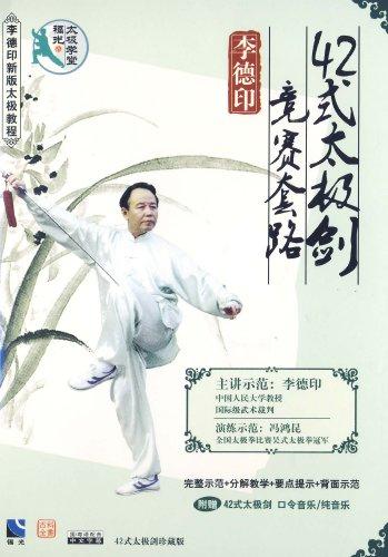 李徳印 42式太極剣 競賽套路 (武術・太極拳・気功・中国語版DVD)