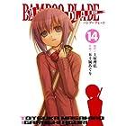 BAMBOO BLADE 14 (ヤングガンガンコミックス)