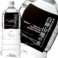 白神山美水館 世界自然遺産 白神山地の水 黒ラベル 2L PET 6本入 2ケース