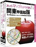 スーパーマップル・デジタル 11関東甲信越版