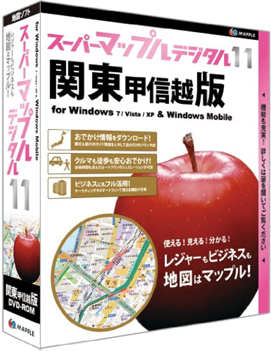 記者魚スーパーマップル?デジタル 11関東甲信越版