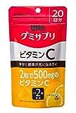 UHAグミサプリ ビタミンC レモン味 スタンドパウチ 40粒 20日分