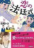 恋の法廷式 (朝日文庫)