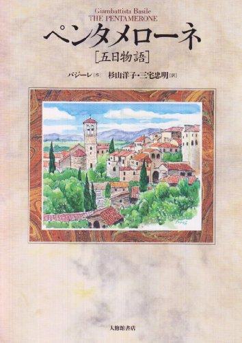 ペンタメローネ「五日物語」の詳細を見る