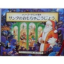 サンタのおもちゃこうじょう—メリーゴーラウンド絵本