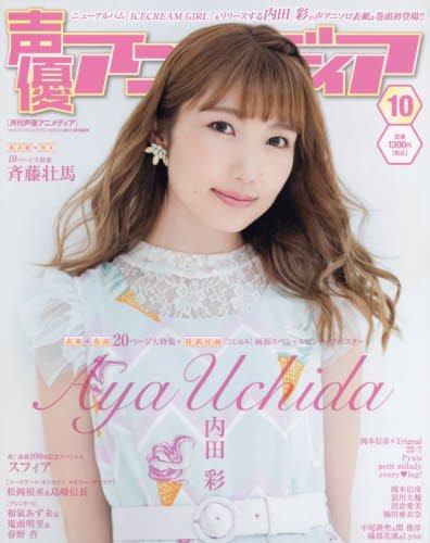 声優アニメディア 2017年 10 月号 [雑誌]