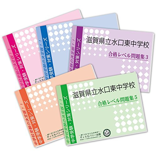 滋賀県立水口東中学校受験合格セット(5冊)