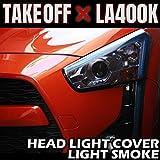 レンズカバー ヘッドライトカバー(ライトスモーク) コペン LA400K Robe/X-PLAY共通 テイクオフ HLC0081