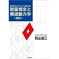 耐震規定と構造動力学〈新版〉: 建築構造を知るための基礎知識