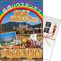 【パネもく!】ハウステンボスチケット付ホテル日航ペア宿泊ご招待(目録・A4パネル付)