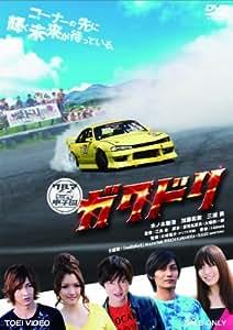 ガクドリ【DVD】