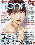 non・no(ノンノ) 2017年 04 月号 [雑誌]