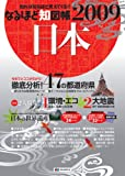 なるほど知図帳日本〈2009〉